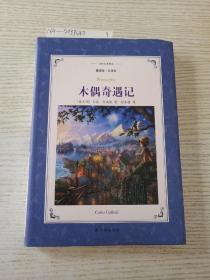 译林名著精选:木偶奇遇记(插图版·全译本)