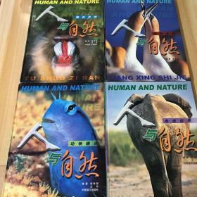 人与自然:动物趣谈,走进自然,两性世界,图说自然(全四册)