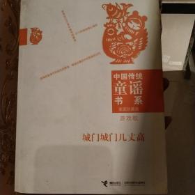 中国传统童谣书系 城门城门几丈高