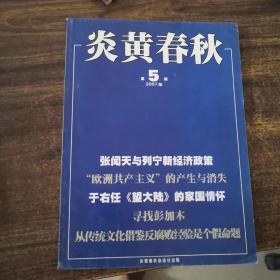 炎黄春秋2007年第5期