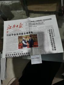 江西日报2018年4月28日