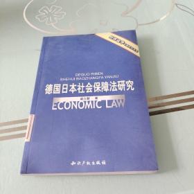 德国日本社会保障法研究