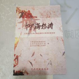 竹海恕涛 江苏宜兴太华山地区革命斗争亲历者述说