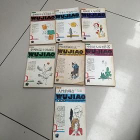 五角丛书 第三辑: 外国名人与探索,一个女大学生的手记,影响世界历史的16本书,外国漫画精选,中国诗人成名作选,人性的弱点,争鸣短篇小说40篇(7本合售)馆藏