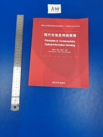清华大学信息科学技术学院教材·微电子光电子系列:现代光信息传感原理