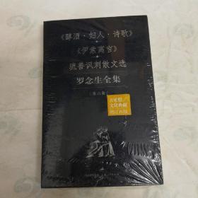 罗念生全集:第六卷:《醇酒·妇人·诗歌》《伊索寓言》(塑封)