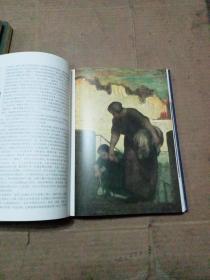 欧洲近代绘画大师16开精装 铜版彩印 2001年 一版一印