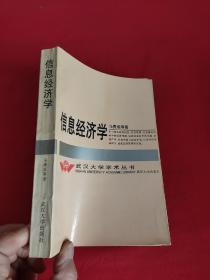 信息经济学——武汉大学学术丛书