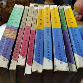 数理化自学丛书 第二版 代数第一.二册 物理第一二三四册 化学第一.三.四册 平面三角 10册合售