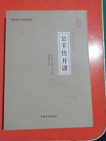 现货:公羊传开讲(大字版)/十三经开讲