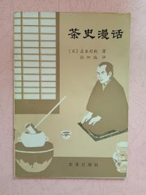 茶史漫话【1983年1版1印】