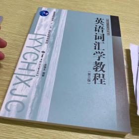 英语词汇学教程(第3版)正版全新