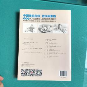 经典全集系列丛书素描基础教程