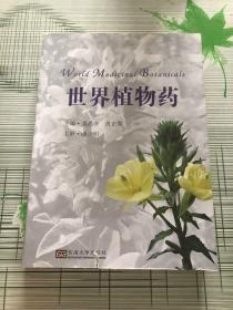 世界植物药