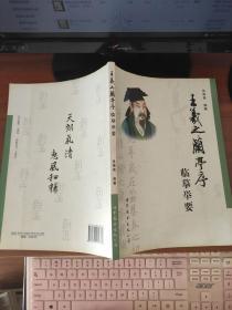 王羲之兰亭序临摹举要 徐德晋  著 世界图书出版公司