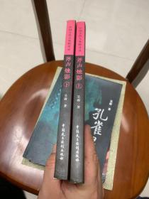 斧声烛影(全两册)