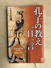 孔子の教え一日一言 (PHPハンドブック)(日文原版)