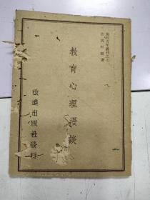 《都育心理漫谈》1册全,许夭虹 著,民国33年初版(稀缺版本)