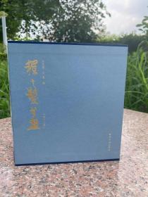 极至之美!新书速递:2021年是程十发先生诞生100周年,为纪念这位为中国艺术做出卓越贡献的海派书画巨匠,西泠印社出版社隆重推出《程十发书画》(全十二册)定价860.00元,特惠价680元。限量发行1000套    程十发(1921—2007)是当代著名的国画家,他的书画造诣精深,风格独特,深受广大群众的喜爱。多年来,他创作了大量连环画、书籍插图和反映少数民族生活的人物画,同时也创作了一些花鸟画