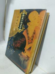 三国演义上 中国古典小说名著百部 中国戏剧出版社