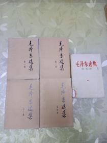 毛泽东选集  (第1—5卷)