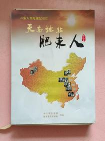 天南地北 肥东人【六集大型电视纪录片】DVD 光盘2张