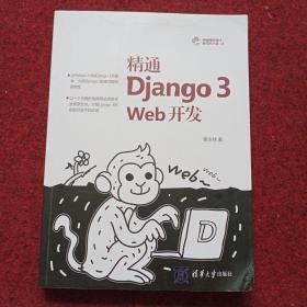 精通Django 3 Web开发