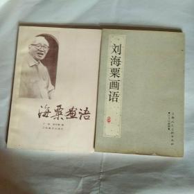 刘海粟画语二种:海粟画语+刘海粟画语