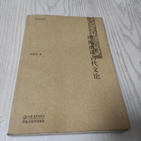 周振甫讲古代文论