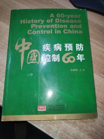中国疾病预防控制60年