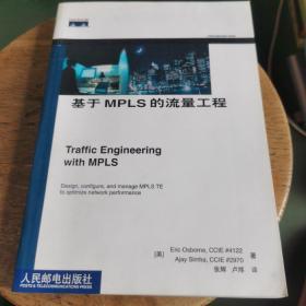 基于MPLS的流量工程