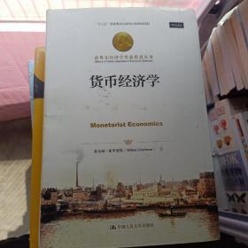 货币经济学(诺贝尔经济学奖获得者丛书)