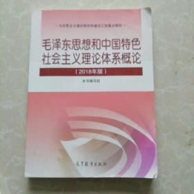 毛泽东思想和中国特色社会主义理论体系概论2018版