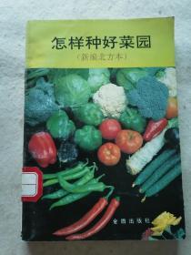 怎样种好菜园(新编北方本)