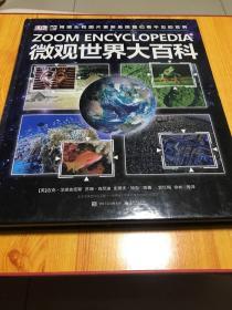 DK微观世界大百科(精装版)(全彩)