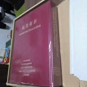 翰墨荟萃:美国收藏中国五代宋元书画珍品  原箱塑封未拆