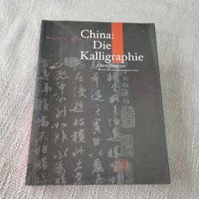 中国书法(德文版)