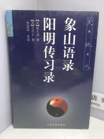 象山语录 阳明传习录(天地人丛书)【全新未开封】