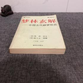 梦林玄解 中国古代解梦珍品