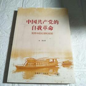中国共产党的自我革命--党章中的纪律和规矩