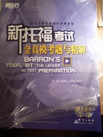 新托福考试全真模考题与精解:新东方大愚英语学习丛书 2016年印刷