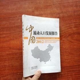 中国流动人口发展报告2012