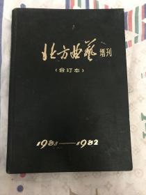 北方曲艺增刊【精装合订本:81年创刊号1--3期,82年第一期】