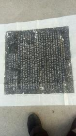 唐代墓志铭拓片,唐故太原郡霍府君并夫人墓志铭并序,碑出土于洛阳。研究历史的资料