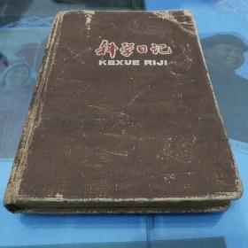 科学日记   老笔记本
