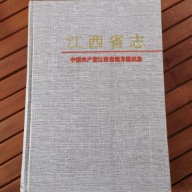 江西省志中国共产党江西省地方组织志