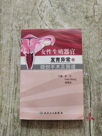 女性生殖器官发育异常的微创手术及图谱(翻译版)