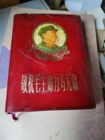 红色收藏红宝书--《敬祝毛主席万寿无疆》 ,里面都是毛主席诗词等等,多图。
