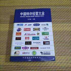 中国特许经营大全:2001~2002