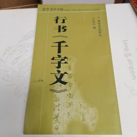 蒙学书法字帖:行书〈千字文〉